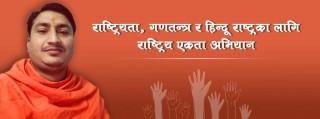 ओलीले दिएकाे अभिब्यक्तिका कारण पार्टीमा धर्म र हिन्दू धर्मप्रतिकाे विश्वास  गुम्न थालो : विनय कुमार