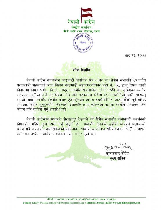 Bhadra 13, Death of Panna Kaji Maharjan-001.jpg