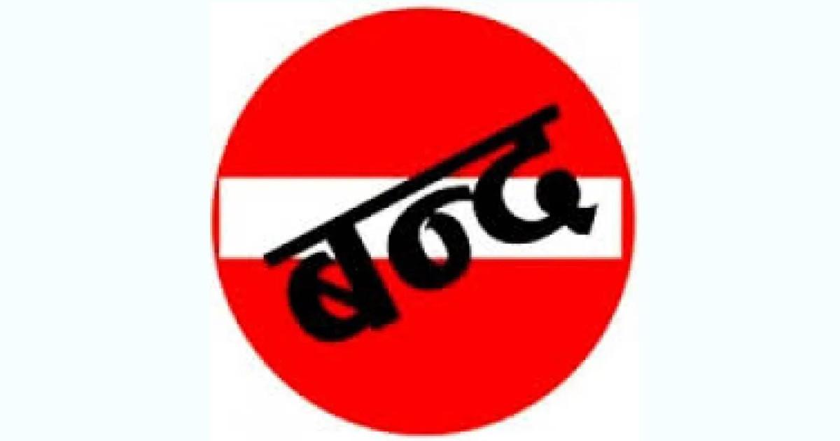 ओली सरकारविरुद्ध माघ १० गते नेपाल बन्द