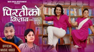 सुनिल क्षेत्रि र  करिश्मा ढकालको  दमदार नृत्यमा 'पिरतीको किताब....' रिलिज [ भिडिओ ]
