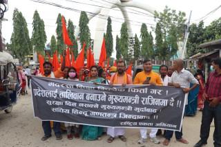 जनकपुरमा मुख्यमन्त्री राउतविरुद्ध प्रदर्शन