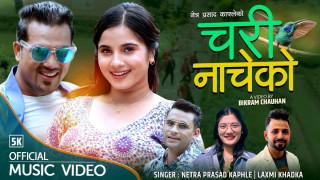 लोक तथा दोहोरी गायक नेत्र प्रसाद काफ्ले र लक्ष्मी खड्काको आवाजमा  'चरि नाचेको...' रिलिज [ भिडिओ ]